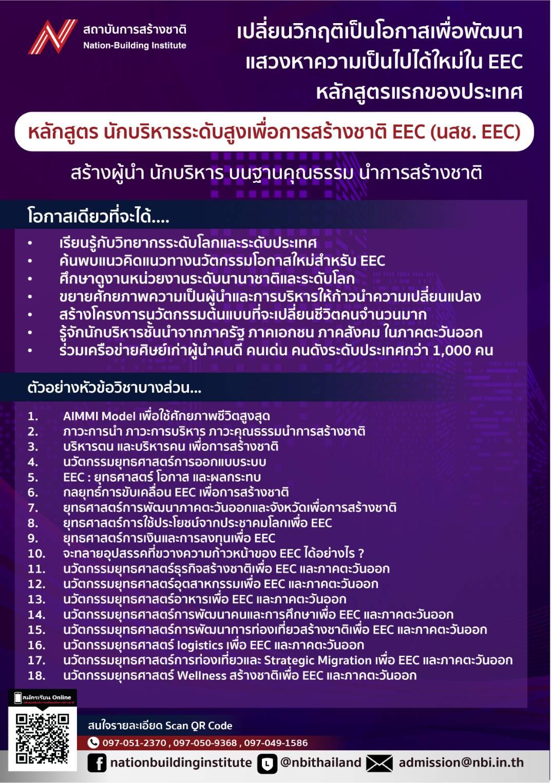 EEC 2