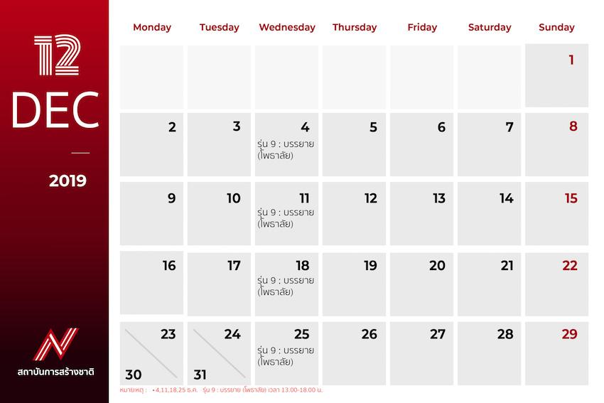 Calendar 2019 10